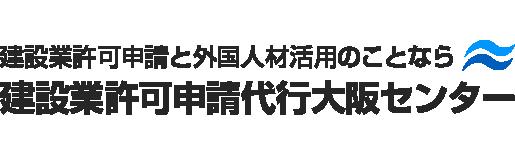 建設業許可申請代行大阪センター